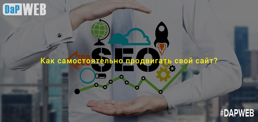 """Блог о создании и продвижении сайтов веб-студии """"DAPWEB"""""""